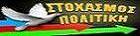 http://stoxasmos-politikh.blogspot.com/