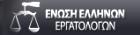 6. Ένωση Ελλήνων Εργατολόγων